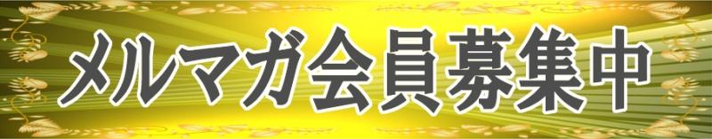 ★~メルマガ会員~大募集♪★