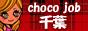 千葉 風俗求人や高収入バイトならチョコジョブで